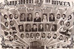 Выпуск-1960-1950-1960