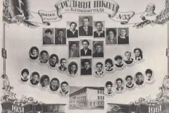 Выпуск-1961-1951-1961