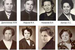Коллектив-1959-1973-4