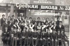 Выпуск-1982